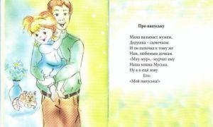 Короткие стихи про папу: красивые детские маленькие стихотворения для детей про отца