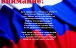 Стихи о патриотизме и любви к родине, россии для детей, школьников, взрослых
