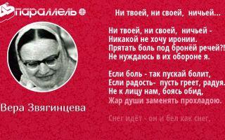 Вера звягинцева – москве: читать стих, текст стихотворения поэта классика