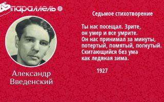 Александр введенский стихи: читать стихотворения введенского александра ивановича