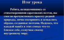 Стихи о саратове, красоте родного края: стихотворения для детей, школьников русских поэтов