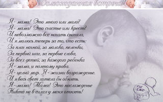 Стихи о рождении ребенка: красивые стихотворения классиков про рождение детей