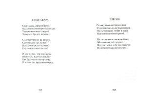 Короткие стихи рубцова, которые легко учатся: маленькие, легкие стихи николая рубцова