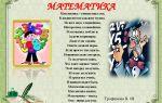 Стихи про математику: красивые стихотворения известных поэтов для детей о науке арифметике