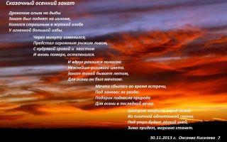 Стихи про закат солнца: красивые стихотворения классиков для детей, взрослых