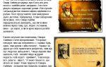 Сонеты шекспира о любви: читать стихи уильяма шекспира о любви на русском