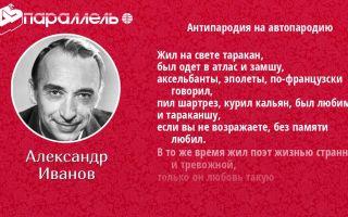 Александр иванов – антипародия на автопародию: читать стих, текст стихотворения поэта классика