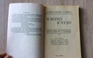 Все стихи галича на одной странице: список стихотворений александра галича