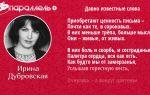 Стихи про ирину, иру: красивые стихотворения с именем известных русских поэтов классиков