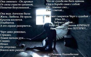 Стихи про ангела и демона: читать красивые стихотворения поэтов классиков