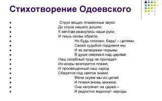 Все стихи одоевского на одной странице: список стихотворений александра одоевского