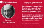 Вадим шершеневич стихи: читать стихотворения шершеневича