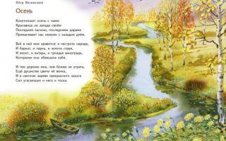 Короткие стихи про осень: красивые русских поэтов маленькие, небольшие стихотворения для детей