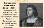 Джованни боккаччо – ее ланиты: читать стих, текст стихотворения поэта классика