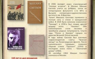 Михаил светлов – стихи о войне: читать стихотворения светлова про войну