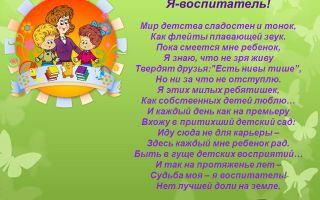 Стихи про воспитателя детского сада: красивые стихотворения о профессии известных авторов