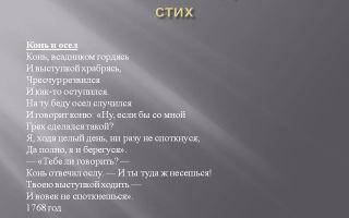 Иван хемницер – орлы: читать стих, текст стихотворения поэта классика