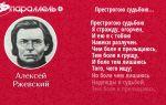 Алексей ржевский стихи: читать все стихотворения, поэмы поэта алексей ржевский – поэзия