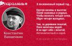 Константин ваншенкин – стихи о войне 1941-1945: военные стихотворения ваншенкина