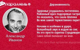 Александр иванов – посвящение ларисе васильевой: читать стих, текст стихотворения поэта классика