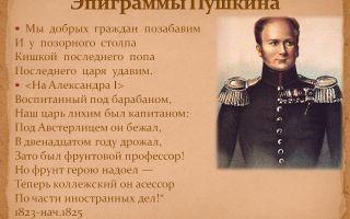 Эпиграммы пушкина: читать все стихи-эпиграммы александра пушкина