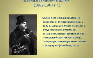 Давид бурлюк стихи: лучшие стихотворения поэта в стиле футуризм