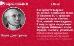 Иван дмитриев – ермак: читать стих, текст стихотворения поэта классика