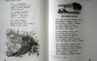 Константин ибряев – есть на свете такая сторонка: читать стих, текст стихотворения поэта классика