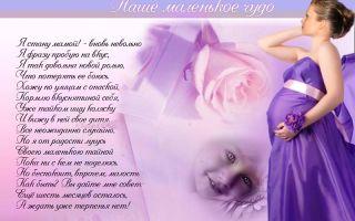 Стихи про беременность в ожидании чуда, малыша: красивые стихотворения известных поэтов