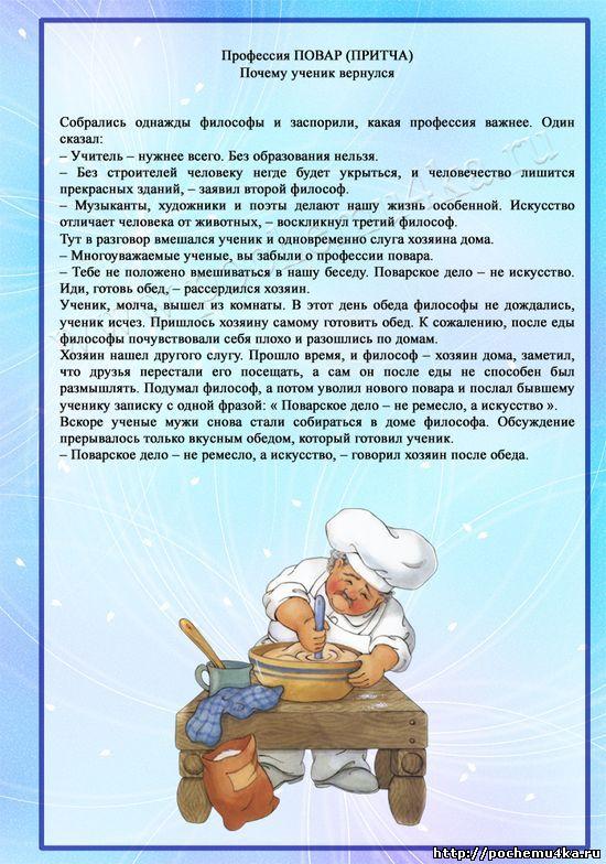 Эссе повар в детском саду 9090