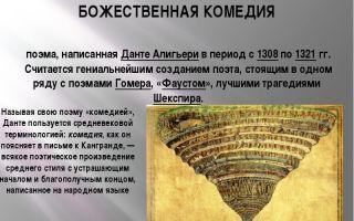 Данте алигьери – песнь 33: рай: божественная комедия: читать стих, текст стихотворения поэта классика