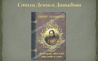 Денис давыдов стихи: читать стихотворения поэта, писателя дениса васильевича давыдова онлайн – поэзия