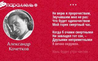 Александр кочетков стихи: читать стихотворения поэта кочеткова александра сергеевича