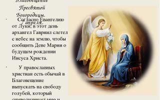 Стихи про благовещение: стихотворения русских поэтов о благовещении пресвятой богородицы для детей