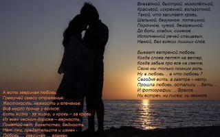 Стихи о прошедшей любви: красивые стихотворения про любовь, которая прошла