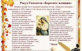 Расул гамзатов – стихи о женщине, матери: стихотворения про маму гамзатова