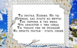 Стихи про ксюшу, оксану, ксению: красивые стихотворения с именем известных поэтов