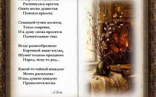 Стихи про вербное воскресенье: красивые стихотворения для детей, взрослых русских поэтов классиков