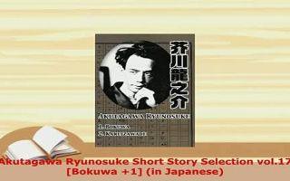 Акутагава рюносукэ: хокку стихи: читать все стихотворения, поэмы поэта акутагава рюносукэ: хокку – поэзия