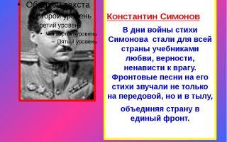 Константин симонов – стихи о войне для детей, школьников, взрослых – стихотворения о 1941-1945 годах