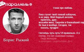 Борис рыжий стихи: читать онлайн лучшие стихотворения поэта рыжего бориса борисовича