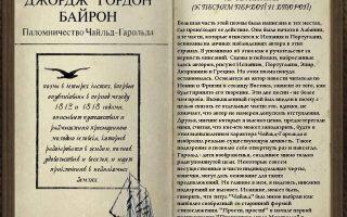 Джордж байрон стихи: читать стихотворения лорда джорджа гордона байрона – лучшие стихи