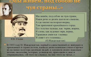 Осип мандельштам – стихи о сталине: читать стихотворения мандельштама про иосифа сталина