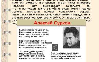 Алексей сурков стихи: читать стихотворения о войне поэта суркова алексея александровича – поэзия