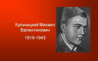 Михаил кульчицкий – стихи о войне 1941-1945: военные стихотворения
