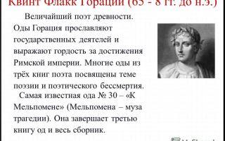Гораций стихи: читать песни поэта древнего рима квинта горация флакка