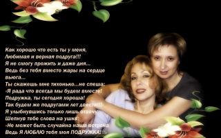 Стихи о подруге: красивые стихотворения о женской дружбе, подружках читать