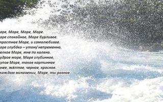 Стихи про волны: красивые стихотворения о море классиков