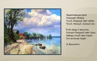 Стихи о реке: стихотворения о речках россии русских поэтов классиков для детей