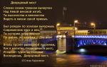 Стихи о петербурге: красивые стихотворения классиков о ленинграде, санкт-петербурге